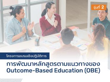 อบรมเชิงปฏิบัติการ : การพัฒนาหลักสูตรตามแนวทางของ Outcome-Based Education (OBE) รุ่นที่ 2 (Online)