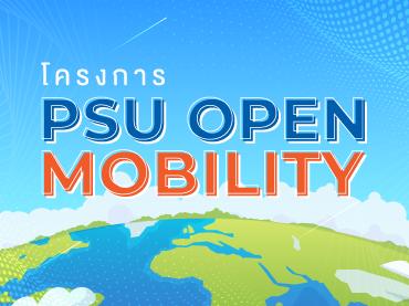 โครงการ PSU Open Mobility เพื่อพัฒนาความร่วมมือกับนานาชาติ