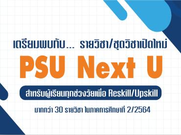 รายวิชา/ชุดวิชาเปิดใหม่ PSU Next U ภาคการศึกษาที่ 2/2564